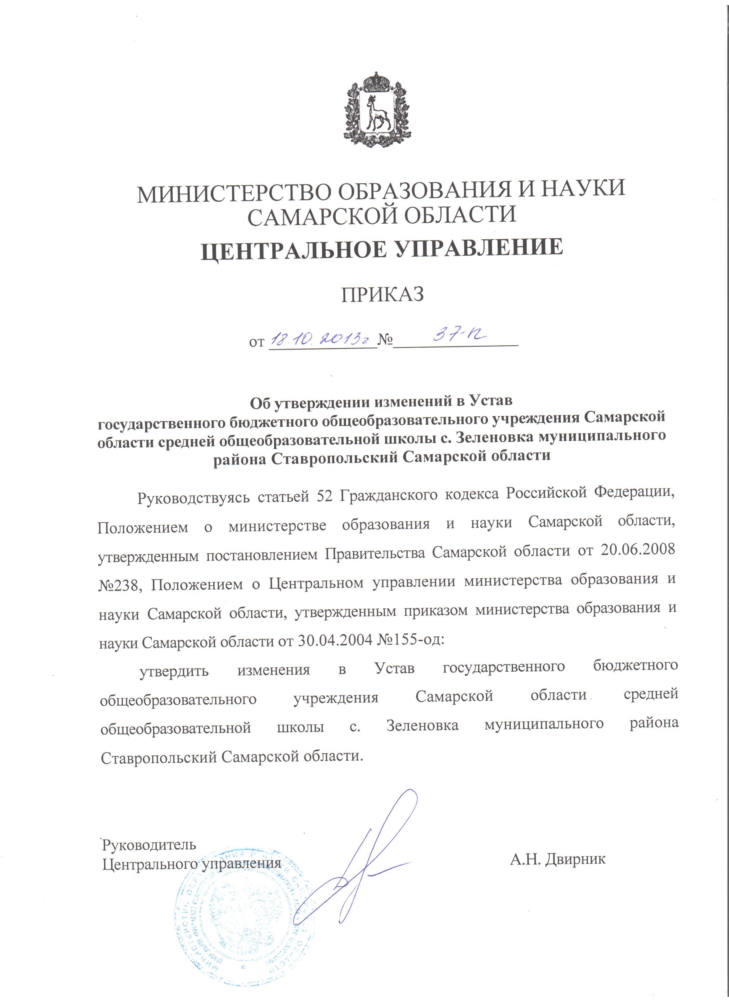 распоряжение 153 р от 04.02 2016